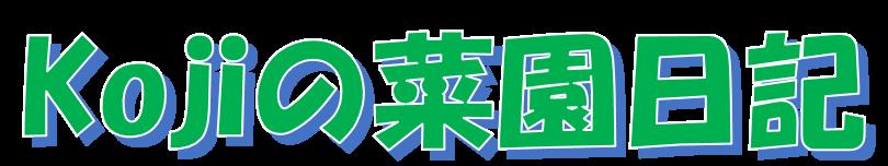 kojiの菜園日記(狛江を耕せ!)